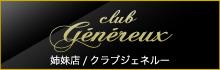 姉妹店 クラブジェネルー
