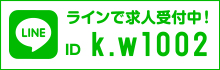 ラインで求人受付中!ID k.w1002